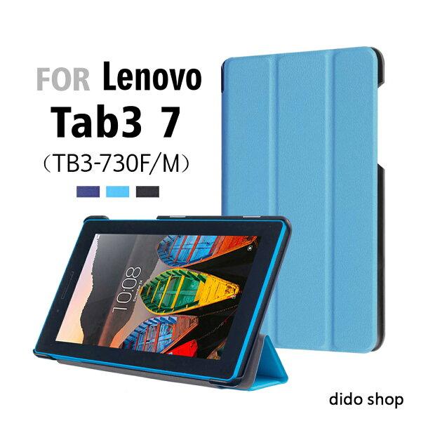 聯想 Tab3 7.0 (TB3-730M) 7吋 三折卡斯特紋平板皮套 平板保護套 (NA164)【預購】