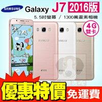 Samsung 三星到SAMSUNG Galaxy J7 (2016 年新版) 贈9H玻璃螢幕貼+清水套 4G 雙卡雙待 智慧型手機 免運費