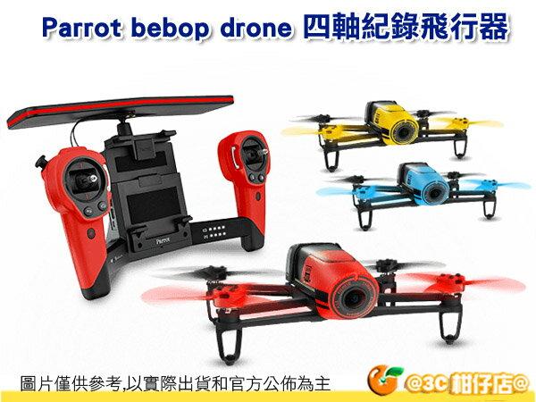 Parrot Bebop Drone 四軸高畫質空拍機