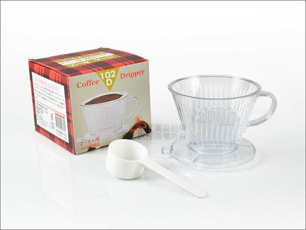 快樂屋♪ 日本 寶馬牌 AS 滴漏式咖啡濾器.濾杯 JA-P-001-102-D 2~4人用 附匙 (手沖咖啡)