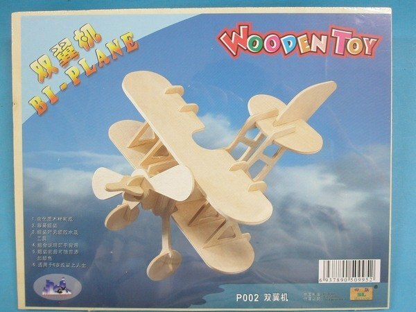 DIY木質3D立體拼圖 木製飛機模型(P002雙翼飛機.中2片入)/一組入{促49}