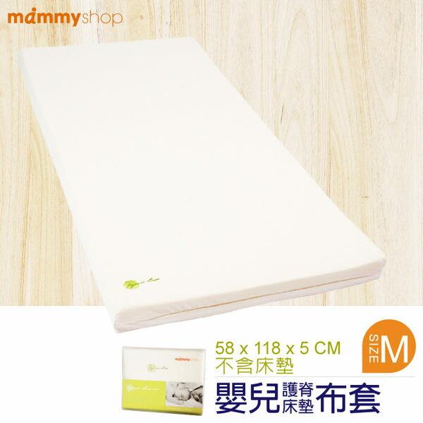 Mammyshop媽咪小站 - 有機棉嬰兒護脊床墊 -單布套 M (5cm加厚保護款) 0