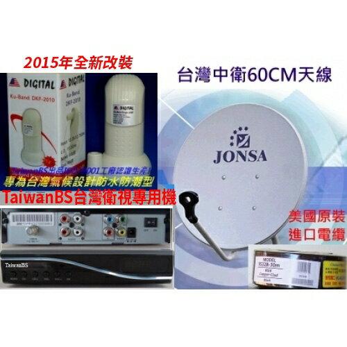 正版免收視費 - 大陸香港台灣75個華人衛星電視