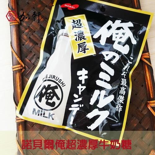 《加軒》日本NOBEL諾貝爾俺超濃厚牛奶糖(效期2016.10.31)