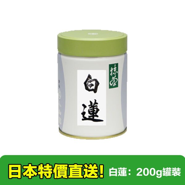 【海洋傳奇】日本丸久小山園抹茶粉白蓮 200g罐裝 宇治抹茶粉 烘焙抹茶粉 無糖純抹茶粉 【直送免運】 0