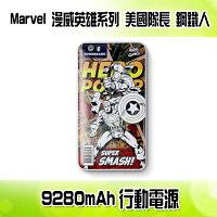 美國隊長周邊商品推薦Marvel 漫威英雄系列 – 9280mAh行動電源 (美國隊長,鋼鐵人)  迪士尼漫威授權