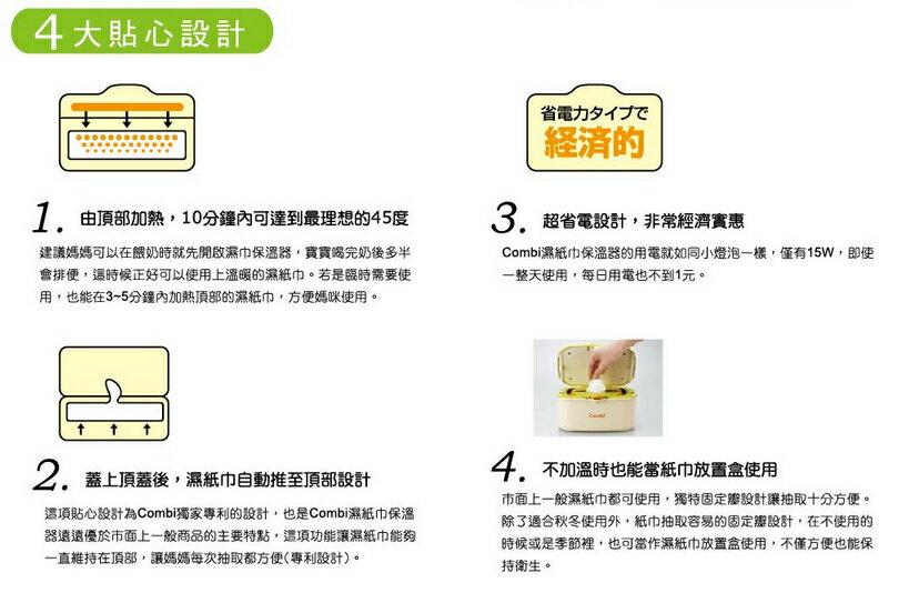 Combi康貝 - 濕紙巾保溫器(加熱器) 2