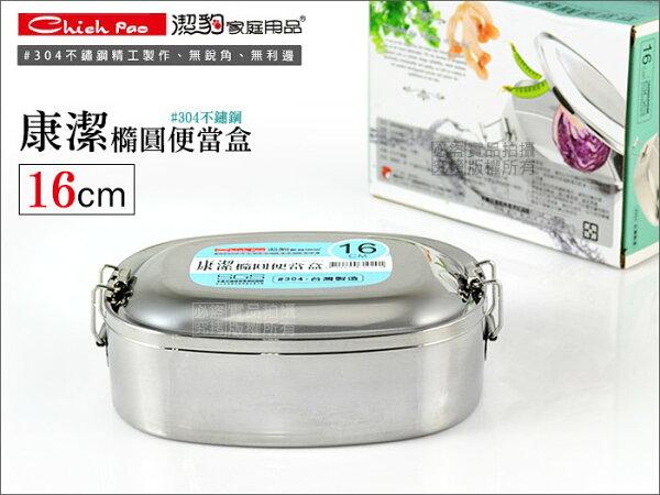 快樂屋♪ 台灣製 潔豹 康潔 椭圓便當盒 16cm #304不銹鋼/蒸飯盒.保鮮盒.午餐盒