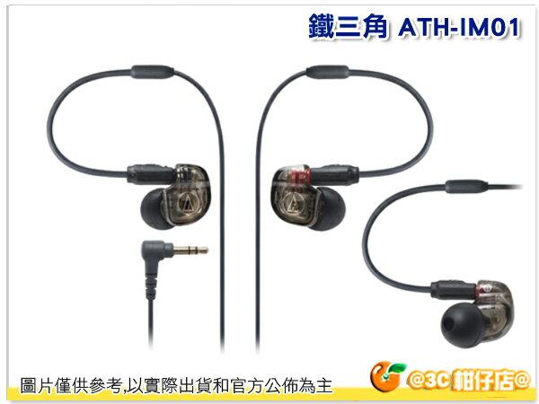 鐵三角 ATH-IM01 一單體平衡電樞耳塞式耳機 有效抑制高頻衰減 高密合度 高階 公司貨保固一年