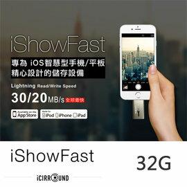 i phome 6S  iCIRROUND iShowFast【32GB】 極速iPhone隨身碟 擴充碟 儲存硬碟 iOS/PC/Mac適用 公司貨 分期0利率
