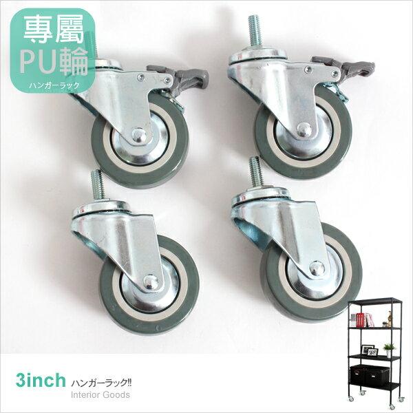 E&J【B07102】免運費,GALAXY 3英吋 32PU系列;附煞車/儀器輪/工具車輪/手推車輪/層架