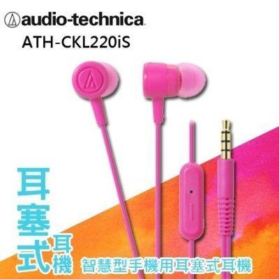鐵三角 耳塞式耳機 ATH-CKL220iS 粉色 台灣公司貨 保固一年 安卓專用