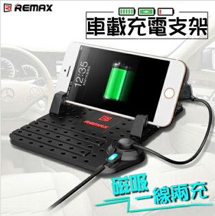 REMAX 磁吸式汽車防滑墊車架 手機架 磁充車架 止滑墊 車用中控台手機平板支架 手機座 充電座 iOS/安卓 Micro 磁力充電線 磁力線 GPS架
