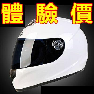 安全帽 全罩式機車騎士用品~越野賽車頭盔安全帽10款68w1~ ~~米蘭 ~ ~  好康折