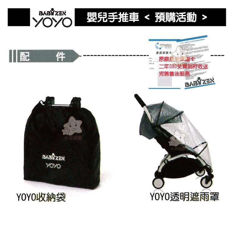 【大成婦嬰】法國 BABYZEN YOYO 3代手推車 3