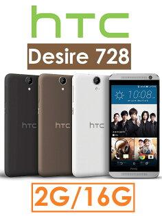 【原廠現貨】宏達電 HTC Desire 728 dual sim 5.5吋 2G/16G 4G LTE 智慧型手機 雙卡雙待