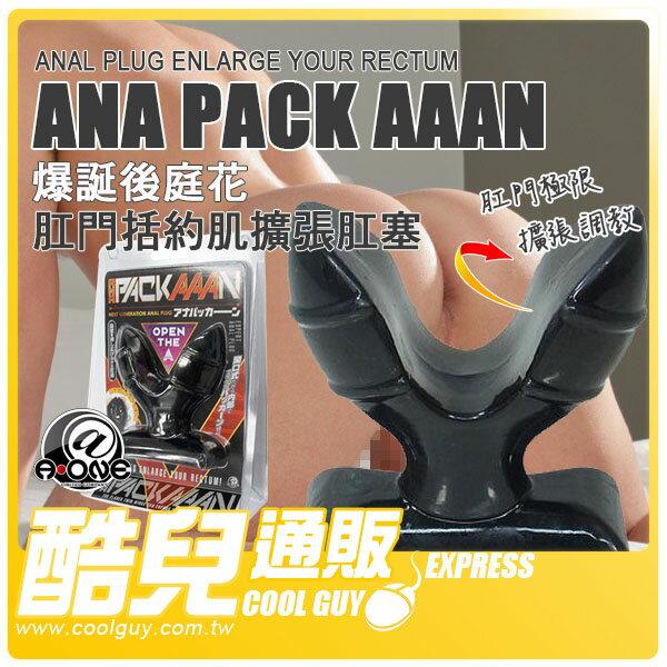 日本@-ONE 爆誕後庭花 肛門括約肌擴張肛塞 ANA PACK AAAN ANAL PLUG 肛門擴張進階者與後庭調教者專用