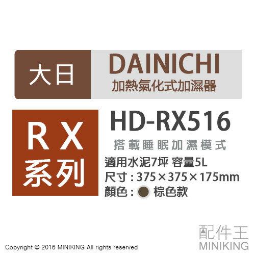 ~ 王~ DAINICHI 製 大日 HD~RX516 棕 加濕機 加濕器 7坪 5L 抗