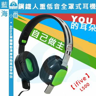 ifive 五元素 L500 鋼鐵人重低音全罩式耳機 可伸縮 頭戴式 四色任選 ◆ 柔軟透氣皮質耳罩材質 ◆ 全罩式高音質立體聲耳機