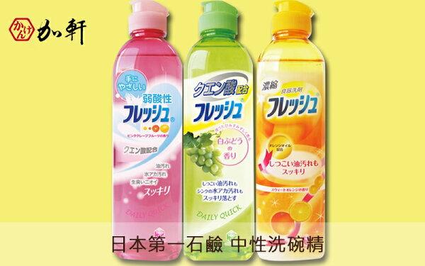 《加軒》日本第一石鹼中性洗碗精(柑橘/白葡萄/葡萄柚三種香味)
