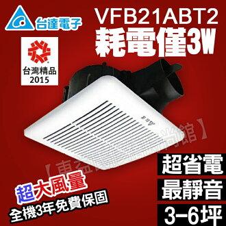 台達DC直流節能換氣扇VFB21AXT2/VFB21ABT2抽風機/通風扇【東益氏】售 阿拉斯加 樂奇 三菱國際牌暖風機
