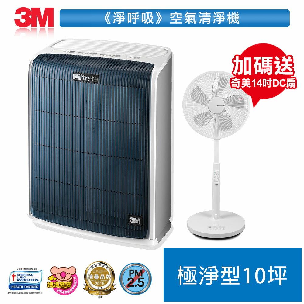 ★送聲寶吸塵器★3M 淨呼吸FA-T20AB極淨型空氣清淨機 0