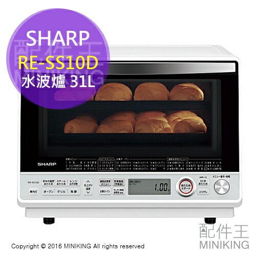 【配件王】代購 SHARP 夏普 RE-SS10D 水波爐 31L 過熱水蒸氣微波爐烤箱 熱風循環2段調理 勝SS10C