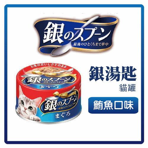 【日本直送】銀湯匙 貓罐-鮪魚 70g-53元>可超取(C002H01)
