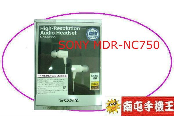 @南屯手機王@SONY MDR - NC750 入耳式 降噪 耳機 (僅適用於SONY Z5系列手機)  (宅配免運費)