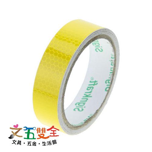 #1508 警示用反光膠帶 ( 25mm x 3M ) 蜂巢狀 ( 螢光金 ) - 適用居家、行車、環境及銀老族安全…等