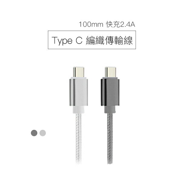 【PCBOX】USB Type C to USB 2.0 傳輸充電彩線 1米  Sony Xperia XZ,X Compact,Samsung Galaxy Note 7,Zenfone 3 Ultra Deluxe,LG V20,HTC 10 等QC快充手機