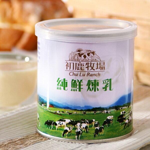 初鹿牧場 純鮮煉乳 鮮乳製作 健康香甜【台東專區】