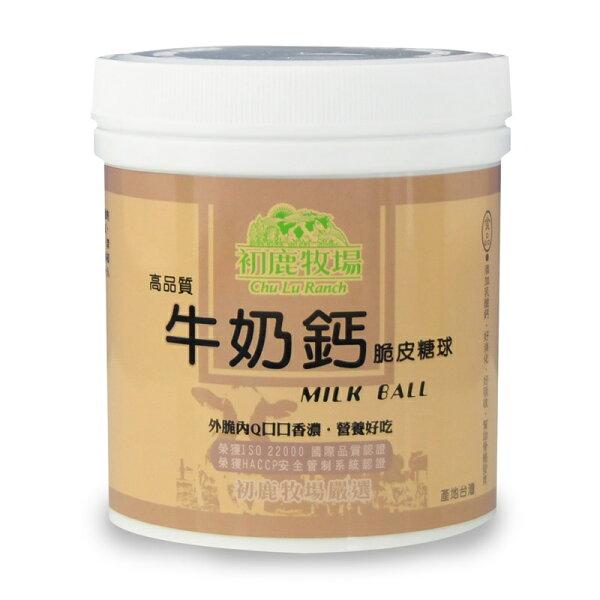 初鹿牧場 牛奶鈣球100g ◣嘴饞來補鈣◥【台東專區】
