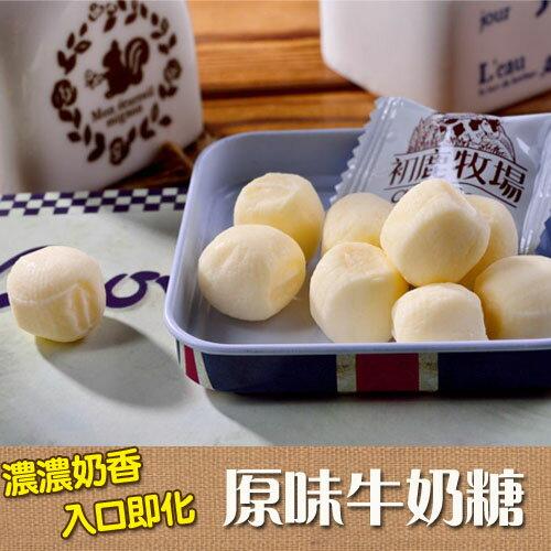 初鹿牧場 原味牛奶糖 200g ═人氣伴手禮═【台東專區】