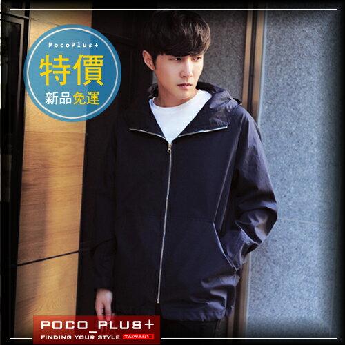 PocoPlus 韓版新款 連帽外套 休閒男士外套 修身長外套【C280】