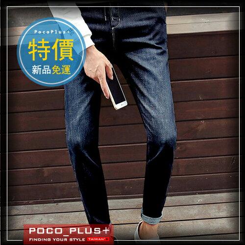 PocoPlus 韓版修身牛仔長褲 街頭復古潮流 時尚經典配色 牛仔長褲 縮口褲 M134