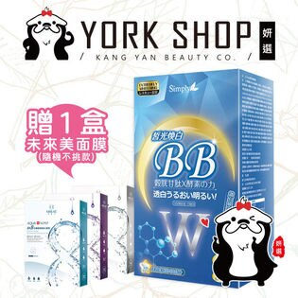 【姍伶】Simply 皙光BB酵素錠 (30錠) x 1盒 + 『送-未來美面膜*1盒』