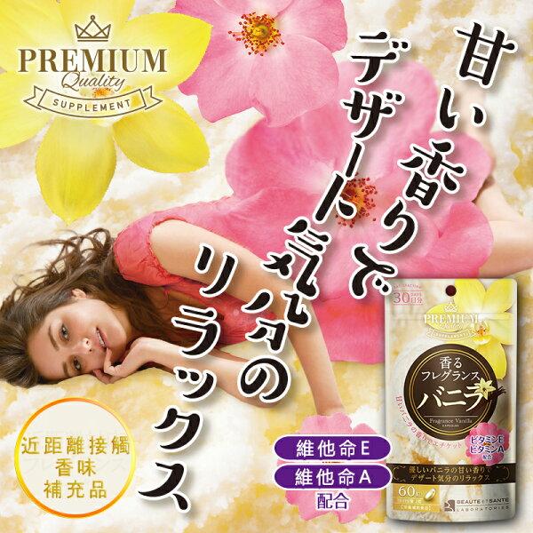 【日本空運。現貨】230生酵素X吃的香水 香草芳香膠囊(60粒)