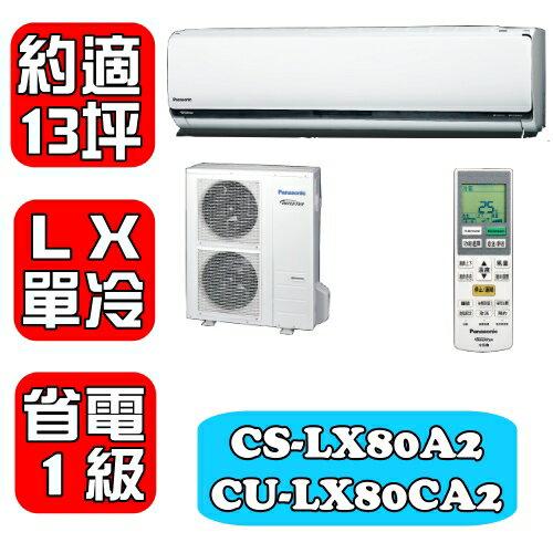 國際牌《約適13坪》〈LX系列〉變頻單冷分離式冷氣【CS-LX80A2/CU-LX80CA2】