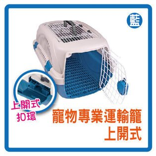 【力奇】寵物專業運輸籠-上開式 (H315)-藍色-630元(M563B02-1)