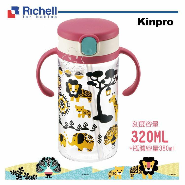 【大成婦嬰】Richell 利其爾 KINPRO 馬戲團 吸管水杯 320ML(98918) 限定 學習杯、喝水杯 0
