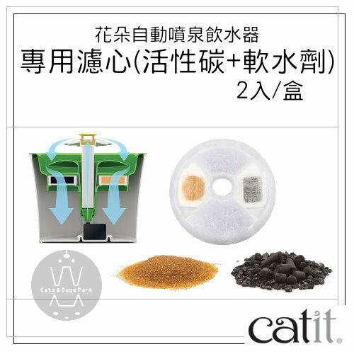 +貓狗樂園+ CATIT|喵星2.0樂活。花朵自動噴泉飲水器專用濾心(活性碳+軟水劑)。2入|$300