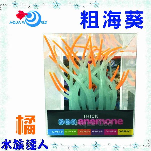 【水族達人】【造景裝飾】水世界AQUA WORLD《sea anemone 粗海葵 螢光橘 G-088-O》裝飾 擺飾