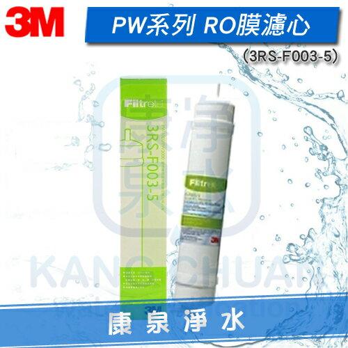 ◤宅配到府免運費◢ 3M PW2000/PW1000 極淨高效純水機 RO逆滲透純水機 第三道拋棄式RO膜濾心(3RS-F003-5)