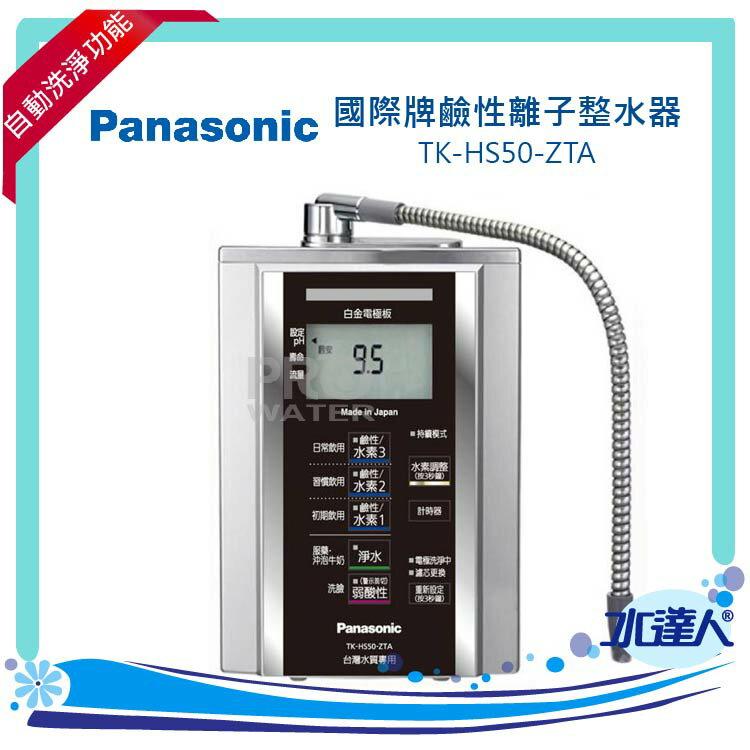 Panasonic 國際牌鹼性離子整水器/電解水機/公司貨/TK-HS50-ZTA 0