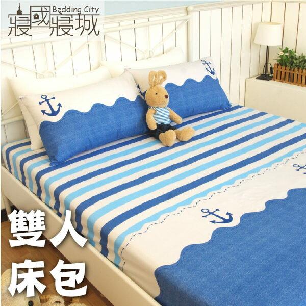 雙人床包(含枕套)蔚藍海軍【簡約線條、觸感升級、SGS檢驗通過】 # 寢國寢城 #磨毛 0