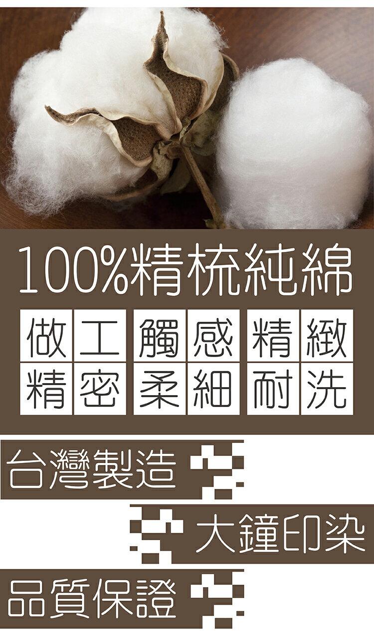 雙人床包+被套/100%精梳棉-多款花色可挑選【大鐘印染、台灣製造】 #精梳純綿 8