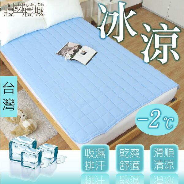 保潔墊/雙人平鋪式、台灣製、奈米冰涼紗、吸濕排汗、可機洗、柔軟舒適 #寢國寢城 #涼感保潔墊 0