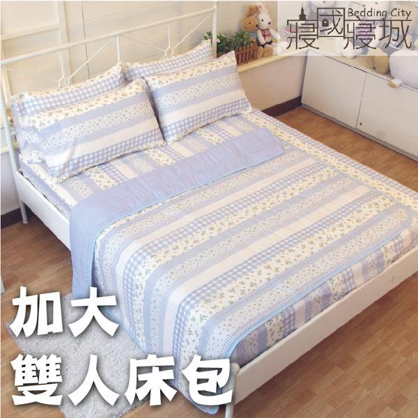 加大雙人床包涼被四件組 田園小花 #草莓 #藍莓【SGS檢驗、台灣製造】#寢國寢城 0