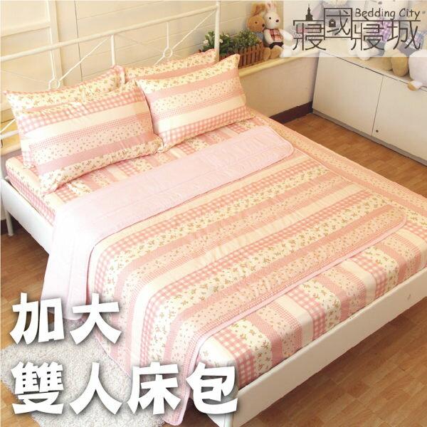 加大雙人床包涼被四件組 田園小花 #草莓 #藍莓【SGS檢驗、台灣製造】#寢國寢城 1